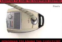 ΣΑΚΟΥΛΕΣ ΗΛΕΚΤΡΙΚΗΣ ΣΚΟΥΠΑΣ / Ανταλλακτικά , Επισκευή , Συντήρηση,- Service ηλεκτρικών οικιακών συσκευών  Ψυγεία , Κουζίνες , Πλυντήρια ρούχων , πιάτων, σίδερα, πρεσσοσίδερα, ηλεκτρικές σκούπες, Σακούλες για ηλεκτρικές σκούπες, χύτρες ταχύτητας, microwave, Φουρνάκια, σεσουάρ, τοστιέρες, καφετιέρες, Μιξερ, Σκουπάκια, Φίλτρα νερού ψυγείου  σχεδων όλων των εταιριών. Κατασκεύες σε λάστιχα ψυγείων, ψυγειοκαταψύκτες. ΛΕΝΟΡΜΑΝ 224 ΑΘΗΝΑ ΤΗΛΕΦΩΝΟ 210-5121707.