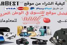 الدرس الثاني : كيفية شراء افضل المنتجات الاصلية وبارخص الاسعار من موقع gearbest
