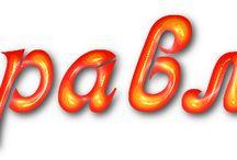 День рождения / #буковки #надпись #поздравление #день рождения #пожелание   #кириллица #illustrator #hand drawn lettering