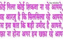 Hindi Shayari / Get more latest Shayari in Hindi, Love shayari, sad shayari, friendship Shayari, Hindi sms and much more only at http://www.jagran.com/hindi-shayri.html / by Pooja Rajput