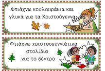 Χριστουγεννιάτικες ετικέτες Δραστηριοτήτων Νηπιαγωγείου