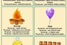Логопедия
