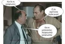 ... Ελληνικές Ατάκες