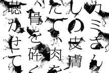 japan graphics / by Terumasa Kibe