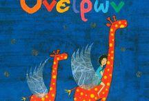 Παιδικά Βιβλία. / Παιδικά βιβλία που μας άρεσαν.