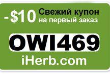 iherb купон OWI469 /  iherb купон на скидку код OWI469
