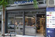 AUTOSPARK / Ηλεκτρικά ανταλλακτικά αυτοκινήτων στη Θεσσαλονίκη