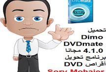 تحميل Dimo DVDmate 4.1.0 مجانا برنامج تحويل أقراص DVDhttp://alsaker86.blogspot.com/2018/05/download-dimo-dvdmate-410-dvd-free-2018.html