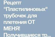 """рецепт """"пластилиноаых"""" трубочек для плетения"""
