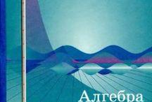 ГДЗ Алгебра 9 класс Алимов Ш.А.