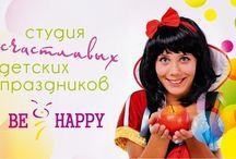 Детские праздники / Студия детских праздников BE HAPPY организовывает и проводит детские праздники и Дни Рождения в Севастополе и Крыму! Звоните и праздник к себе пригласите! +7978 700 10 35