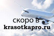 SOON in KrasotkaPro.ru / Скоро в KrasotkaPro.ru! Soon in KrasotkaPro.ru!