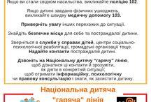 16 днів проти насильства / Щорічно в Україні з 25 листопада по 10 грудня проводиться Всеукраїнська акція «16 днів проти насильства», яка з 1991 року підтримується міжнародною спільнотою.
