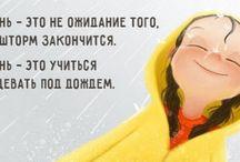 МУДРОСТИ))