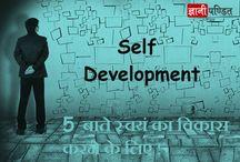 Self Development In Hindi