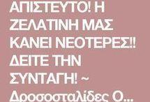 ΖΕΛΑΤΙΝΗ