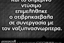 ΑΣΤΕΙΑ ΝΤΥΣΙΜΟ