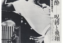 DAVID BOWIE CONCERT POSTER/ HANDBILL JAPAN / David Bowie concert posters and handbills from concerts in Japan between 1973 and 2004