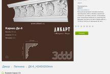 Наша продукция на 3ddd.ru / Лепнина. 3D.