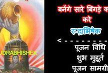 Rudrabhishek Puja Vidhi in Hindi