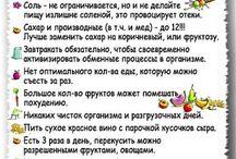 диетушкп