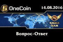 OneCoin-вопрос - ответ