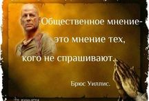 Брюс В