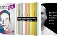 книги по дизайну к прочтению