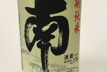 sake - Gutsy 芳醇 / Pear-Complex-Breadth 洋梨,味わいの要素が複雑,広がりがある