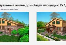Проектирование частных жилых домов / Архитектурно-проектная мастерская предлагает:   - Дизайн интерьера - Проектирование жилых домов - Проектирование общественных зданий - Разработка проектов планировки территории - Благоустройство и ландшафтное проектирование