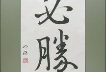 Calligraphy/Ukiyo-e