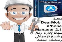تحميل DearMob iPhone Manager 2.1 مجانا لإدارة  ونقل  والنسخ الاحتياطي واستعادة الملفاتhttp://alsaker86.blogspot.com/2018/03/download-dearmob-iphone-manager-2-1-free.html