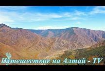 Алтай, перевал Чике-Таман
