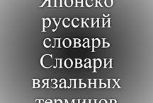 японско-русский словарь вязальных терминов