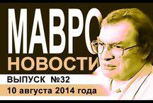 МММ Новости / Все последние новости системы