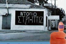 Only Greek