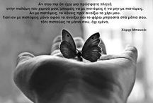 Love quotes....In Greek....♥