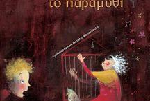παιδικα βιβλια