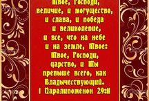 Библия - цитаты