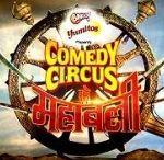 Comedy Circus Ke Mahabali