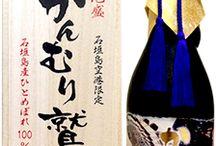 八重泉酒造(石垣島-泡盛) / 地元に愛される八重泉酒造の泡盛コレクション