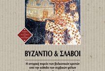 Βυζάντιο & Σλάβοι - Στράτος Θεοδοσίου / Στις σελίδες του βιβλίου παρουσιάζονται παράλληλα όλοι οι ηγεμόνες και οι βασιλείς των βαλκανικών κρατών, καθώς και η «πορεία» των κρατών αυτών στις βυζαντινές επαρχίες του Δούναβη από τον 7ο αιώνα έως την άλωση της Κωνσταντινούπολης.