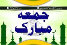 Juma Mubarak / This Board contains some very informative Islamic Images related to Juma (Friday).
