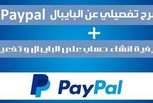 شرح ما هو البايبال paypal وكيفية التسجيل فيه بالتفصيل