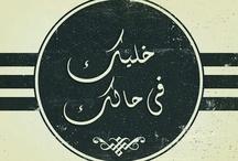 عربي و عاجبني / Arabic and Islamic calligraphy  / by Mohammad Dabbour