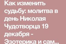 19 декабря Николаю Чдотворцу