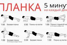 Упражнения для здоровья