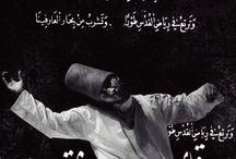 - الحلاج - Rumi الرومي / قواعد سامية
