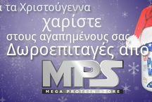 Ιδέες Για Δώρα / Χαρίστε στους Αγαπημένους σας Δωροεπιταγές από το Megaproteinstore