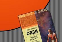 Историческое фэнтези / Скачать книги Историческое фэнтези в форматах fb2, epub, pdf, txt, doc